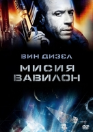 Babylon A.D. - Bulgarian Movie Cover (xs thumbnail)