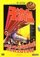 Xue di zi - German DVD cover (xs thumbnail)