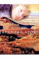 Japanese Story - Movie Poster (xs thumbnail)