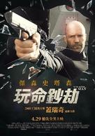 Wrath of Man - Taiwanese Movie Poster (xs thumbnail)