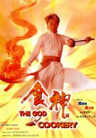God Of Cookery - Hong Kong Movie Poster (xs thumbnail)