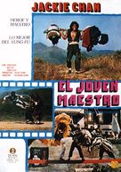 Shi di chu ma - Spanish Movie Poster (xs thumbnail)