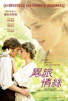 Silk - Taiwanese Movie Poster (xs thumbnail)