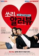 Scusa ma ti chiamo amore - South Korean Movie Poster (xs thumbnail)
