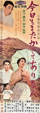 Kyo mo mata kakute ari nan - Japanese Movie Poster (xs thumbnail)
