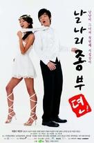 Nalnari jongbujeon - South Korean Movie Poster (xs thumbnail)