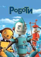 Robots - Bulgarian DVD movie cover (xs thumbnail)