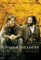 Good Will Hunting - Ukrainian Movie Cover (xs thumbnail)