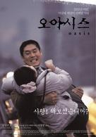 Oasis - South Korean Movie Poster (xs thumbnail)