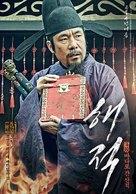 Pirates - South Korean Movie Poster (xs thumbnail)