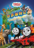 Thomas & Friends: Big World! Big Adventures! The Movie - Chinese Movie Poster (xs thumbnail)