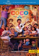 Coco - Hungarian Movie Poster (xs thumbnail)
