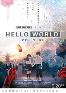 Hello World - Japanese Movie Poster (xs thumbnail)