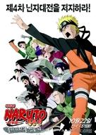 Gekijô-ban Naruto Shippûden: Hi no ishi wo tsugu mono - South Korean Movie Poster (xs thumbnail)
