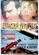 Terminal Velocity - Egyptian Movie Poster (xs thumbnail)