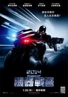 RoboCop - Taiwanese Movie Poster (xs thumbnail)