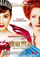 Mirror Mirror - Taiwanese Movie Poster (xs thumbnail)