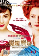 Mirror Mirror - Taiwanese Movie Poster (xs thumbnail)