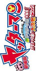 Gekijô Yattâman: Shin Yattâmanmeka daishûgô! Omocha no kuni de daikessen da koron! - Japanese Logo (xs thumbnail)