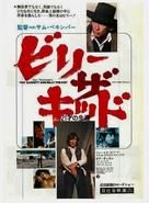 Pat Garrett & Billy the Kid - Japanese Movie Poster (xs thumbnail)