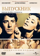 The Graduate - Russian DVD cover (xs thumbnail)