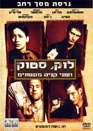 Lock Stock And Two Smoking Barrels - Israeli DVD movie cover (xs thumbnail)