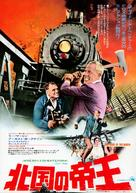 Emperor of the North Pole - Japanese Movie Poster (xs thumbnail)