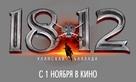 1812. Ulanskaya ballada - Russian Logo (xs thumbnail)