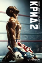 Creed II - Russian Movie Poster (xs thumbnail)