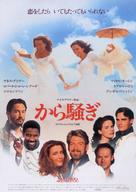 Much Ado About Nothing - Japanese Movie Poster (xs thumbnail)