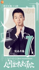 """Love Actually"" - Chinese Movie Poster (xs thumbnail)"
