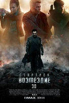Star Trek Into Darkness - Russian Movie Poster (xs thumbnail)