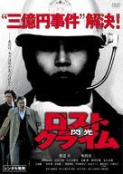 Rosuto kuraimu: Senkô - Japanese Movie Cover (xs thumbnail)