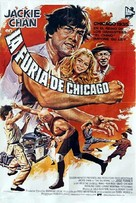 The Big Brawl - Spanish Movie Poster (xs thumbnail)