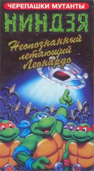 """Teenage Mutant Ninja Turtles"" - Russian VHS movie cover (xs thumbnail)"
