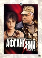 Afganskiy izlom - Russian Movie Cover (xs thumbnail)