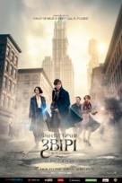 Fantastic Beasts and Where to Find Them - Ukrainian Movie Poster (xs thumbnail)