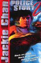 Police Story 2 - VHS cover (xs thumbnail)