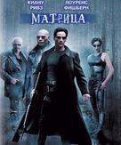 The Matrix - Russian Blu-Ray cover (xs thumbnail)