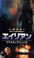 Alien degli abissi - Japanese Movie Cover (xs thumbnail)