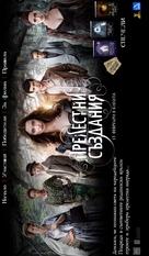 Beautiful Creatures - Bulgarian Movie Poster (xs thumbnail)
