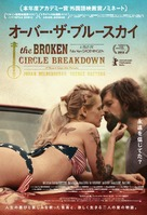 The Broken Circle Breakdown - Japanese Movie Poster (xs thumbnail)