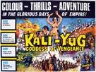 Kali Yug, la dea della vendetta - British Movie Poster (xs thumbnail)