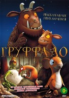 The Gruffalo - Russian DVD cover (xs thumbnail)