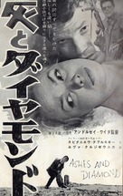 Popiól i diament - Japanese Movie Poster (xs thumbnail)