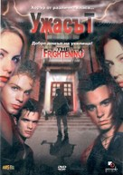 The Frightening - Bulgarian DVD cover (xs thumbnail)