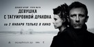 The Girl with the Dragon Tattoo - Russian Movie Poster (xs thumbnail)