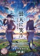 Laughing Under the Clouds Gaiden - Japanese Video release movie poster (xs thumbnail)