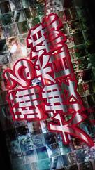 Odoru daisosasen the movie 2: Rainbow Bridge wo fuusa seyo! - Japanese Logo (xs thumbnail)