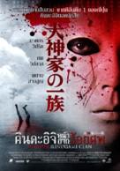Inugamike no ichizoku - Thai Movie Poster (xs thumbnail)
